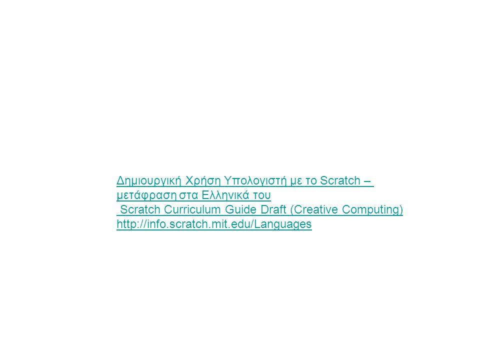 Δημιουργική Χρήση Υπολογιστή με το Scratch – μετάφραση στα Ελληνικά του Scratch Curriculum Guide Draft (Creative Computing)