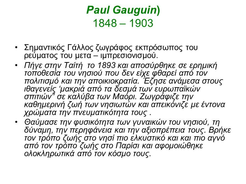 Paul Gauguin) 1848 – 1903 Σημαντικός Γάλλος ζωγράφος εκπρόσωπος του ρεύματος του μετα – ιμπρεσιονισμού.