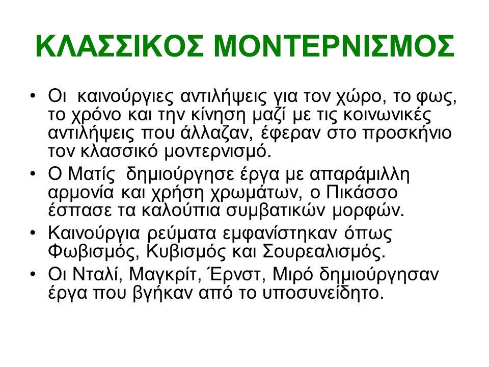 ΚΛΑΣΣΙΚΟΣ ΜΟΝΤΕΡΝΙΣΜΟΣ