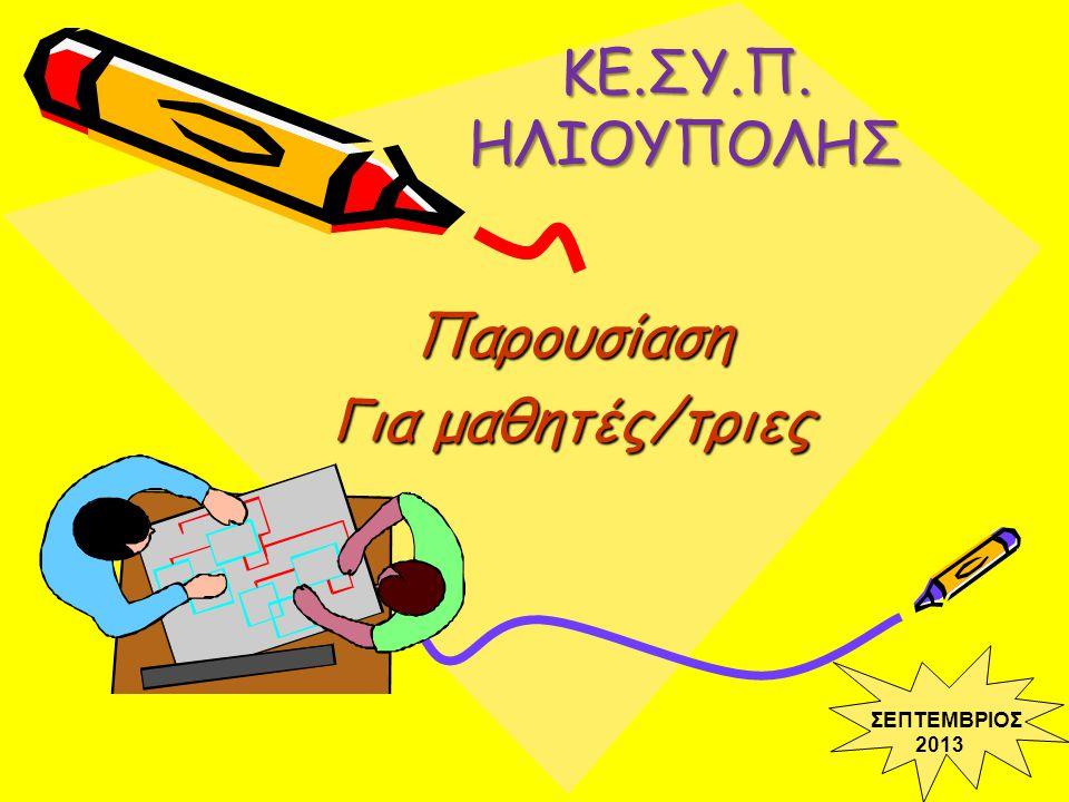 Παρουσίαση Για μαθητές/τριες