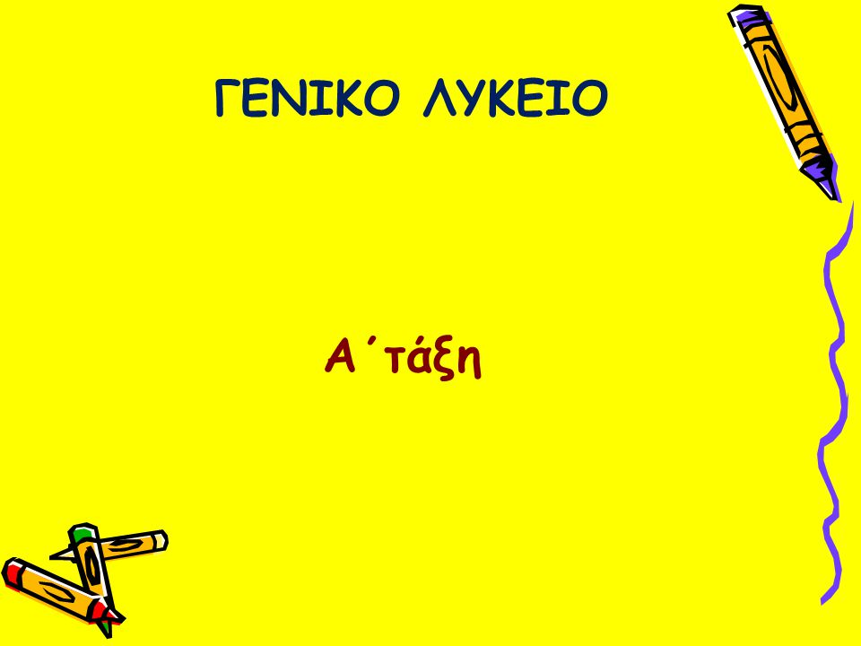 ΓΕΝΙΚΟ ΛΥΚΕΙΟ Α΄τάξη