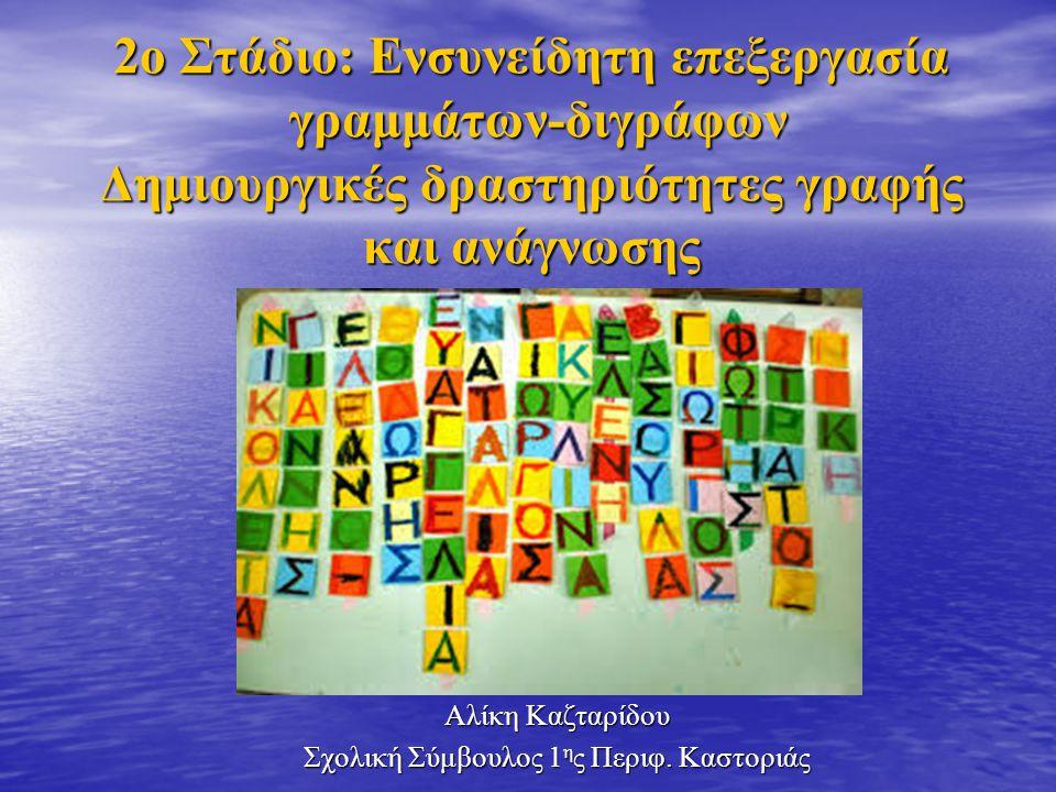 Αλίκη Καζταρίδου Σχολική Σύμβουλος 1ης Περιφ. Καστοριάς