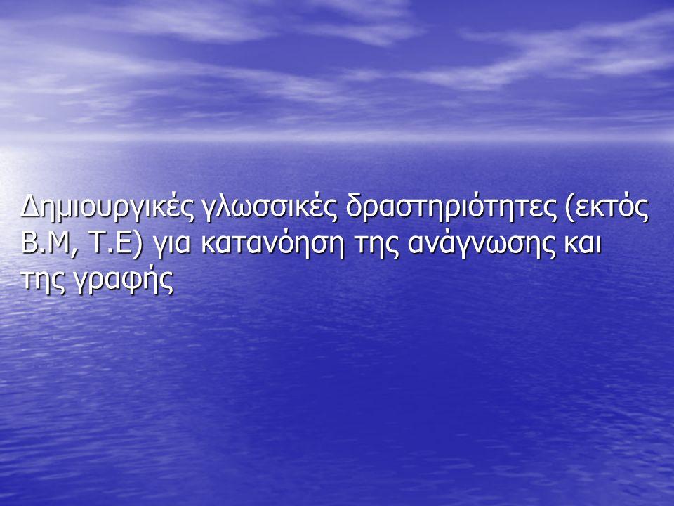 Δημιουργικές γλωσσικές δραστηριότητες (εκτός Β. Μ, Τ