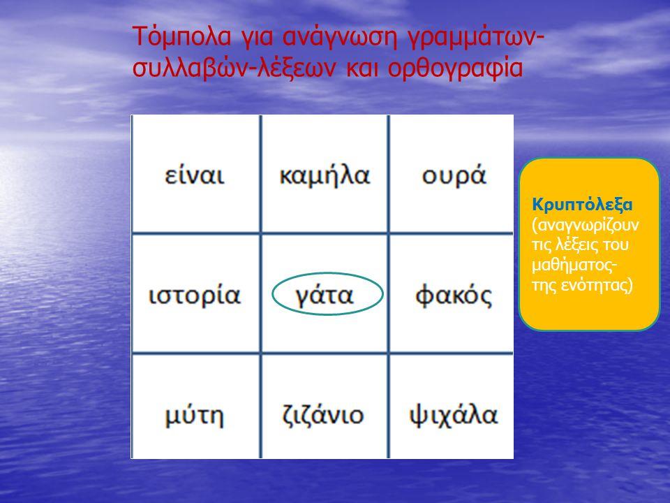 Τόμπολα για ανάγνωση γραμμάτων-συλλαβών-λέξεων και ορθογραφία
