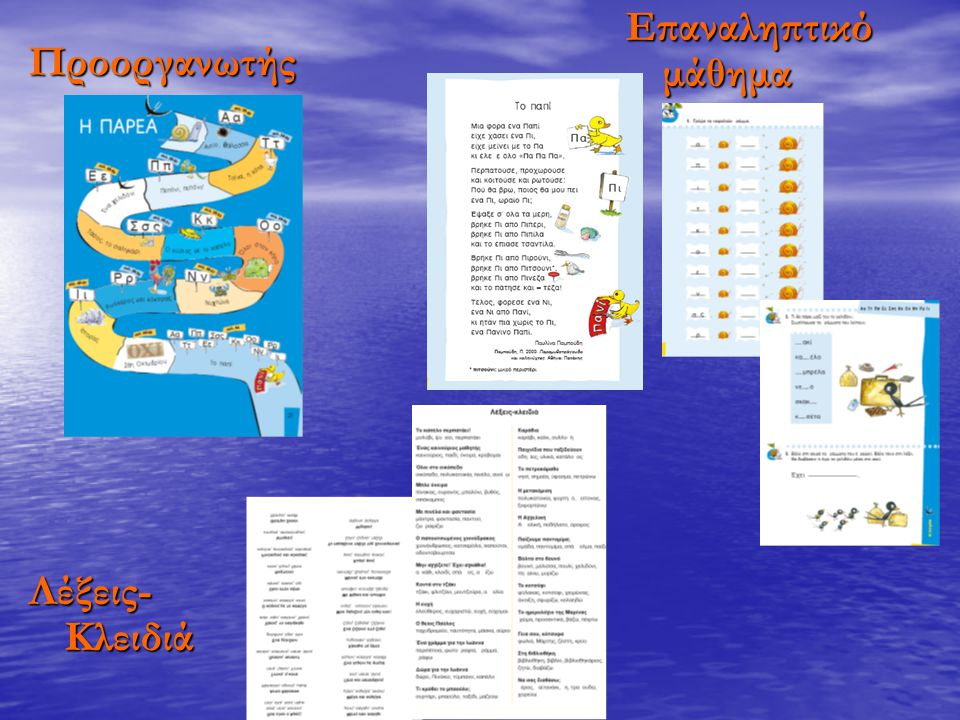 Επαναληπτικό μάθημα Προοργανωτής Λέξεις-Κλειδιά
