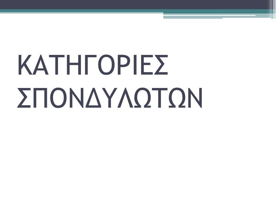 ΚΑΤΗΓΟΡΙΕΣ ΣΠΟΝΔΥΛΩΤΩΝ