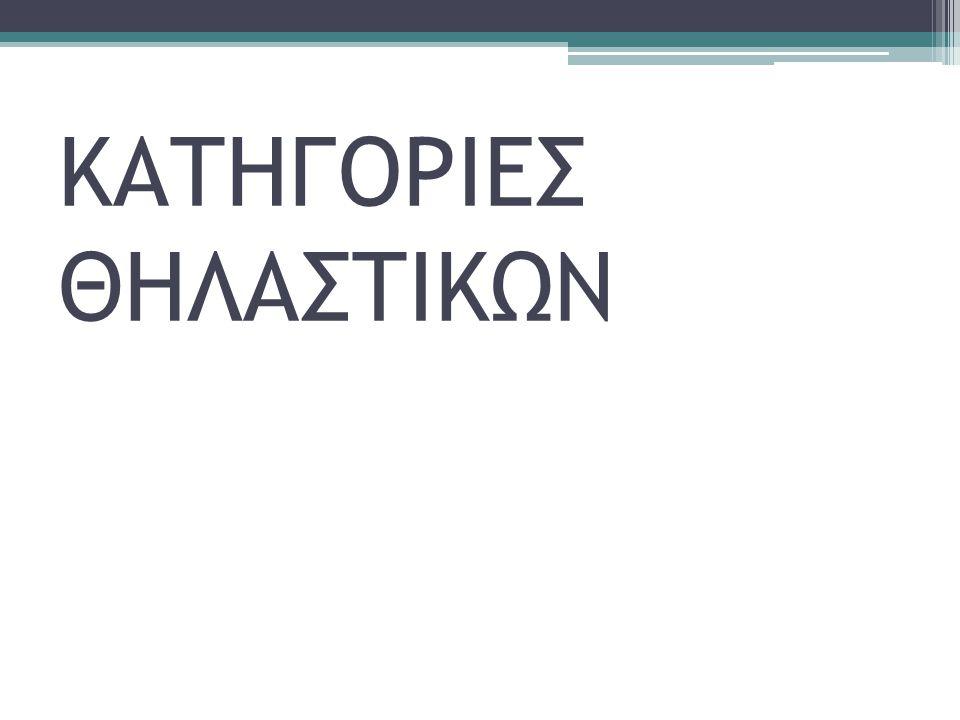 ΚΑΤΗΓΟΡΙΕΣ ΘΗΛΑΣΤΙΚΩΝ