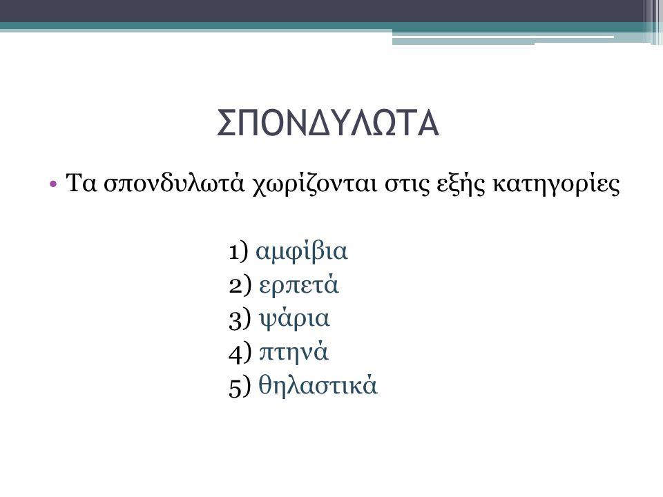 ΣΠΟΝΔΥΛΩΤΑ Τα σπονδυλωτά χωρίζονται στις εξής κατηγορίες 1) αμφίβια