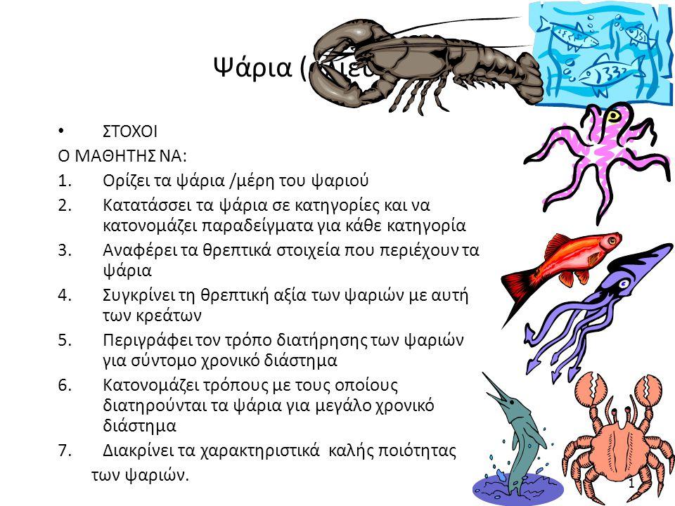 Ψάρια (αλιεύματα) ΣΤΟΧΟΙ Ο ΜΑΘΗΤΗΣ ΝΑ: