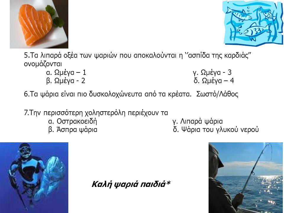 5.Τα λιπαρά οξέα των ψαριών που αποκαλούνται η ''ασπίδα της καρδιάς'' ονομάζονται