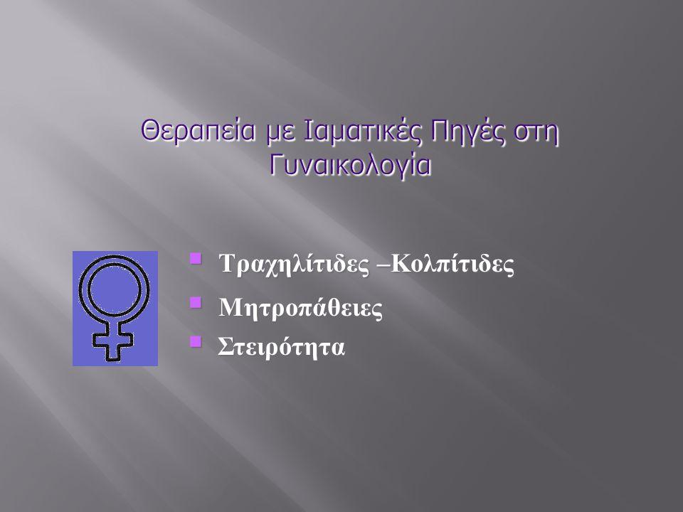 Θεραπεία με Ιαματικές Πηγές στη Γυναικολογία