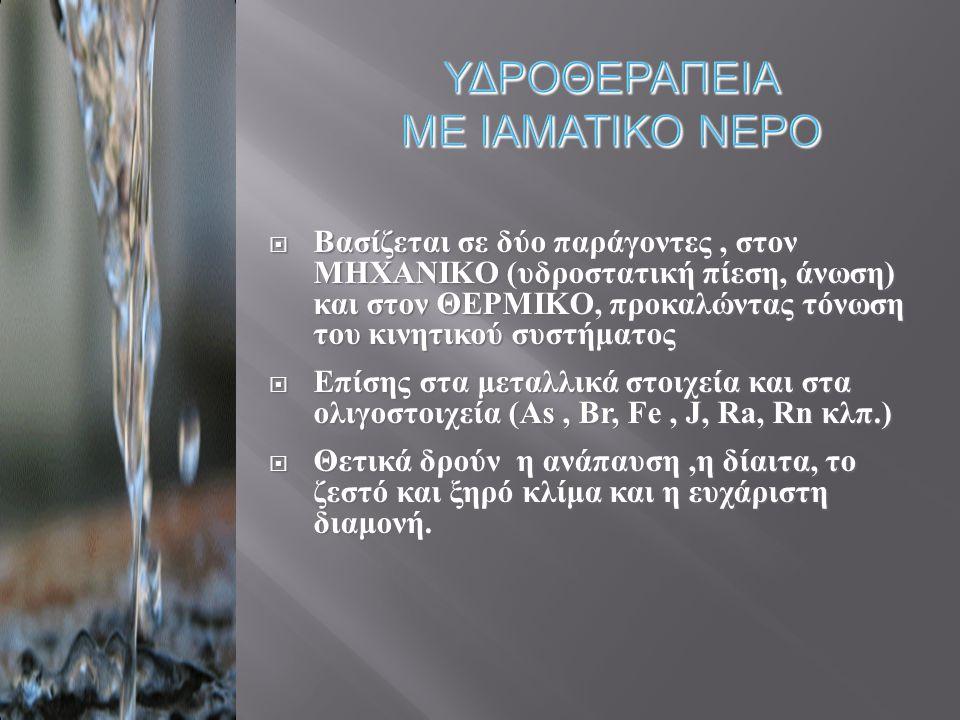 ΥΔΡΟΘΕΡΑΠΕΙΑ ΜΕ ΙΑΜΑΤΙΚΟ ΝΕΡΟ