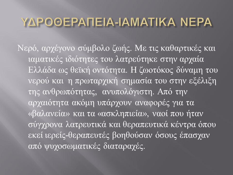 ΥΔΡΟΘΕΡΑΠΕΙΑ-ΙΑΜΑΤΙΚΑ ΝΕΡΑ