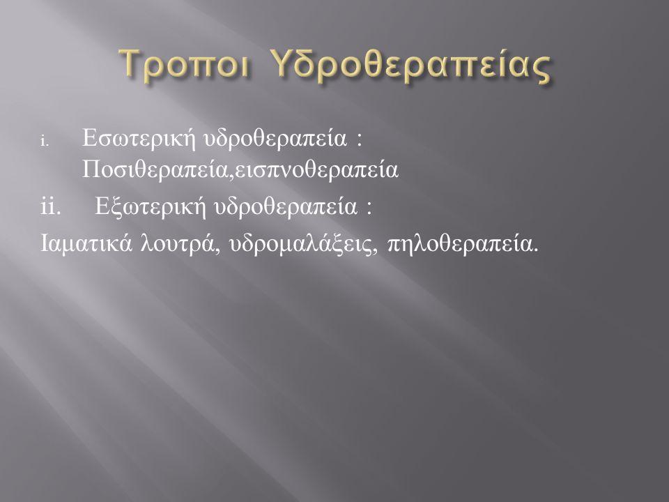 Τροποι Υδροθεραπείας Εσωτερική υδροθεραπεία : Ποσιθεραπεία,εισπνοθεραπεία. ii. Εξωτερική υδροθεραπεία :