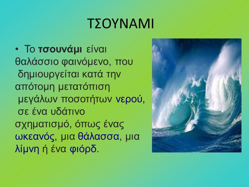 ΤΣΟΥΝΑΜΙ Το τσουνάμι είναι θαλάσσιο φαινόμενο, που