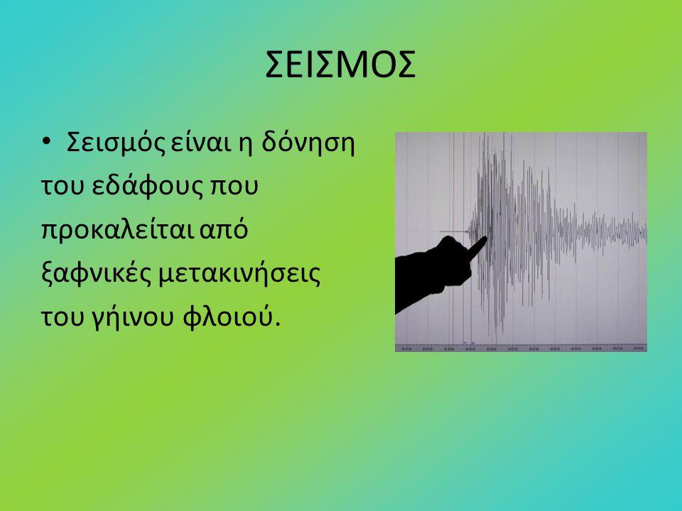 ΣΕΙΣΜΟΣ Σεισμός είναι η δόνηση του εδάφους που προκαλείται από