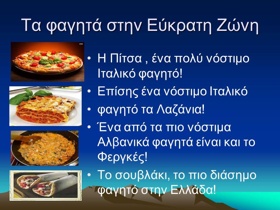 Τα φαγητά στην Εύκρατη Ζώνη