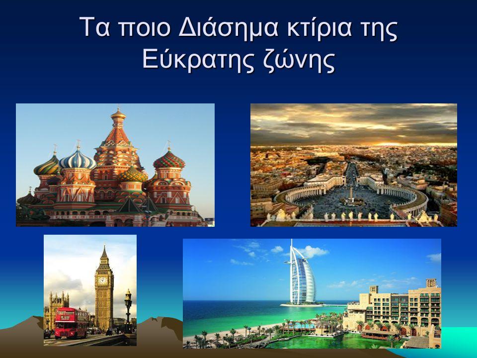 Τα ποιο Διάσημα κτίρια της Εύκρατης ζώνης