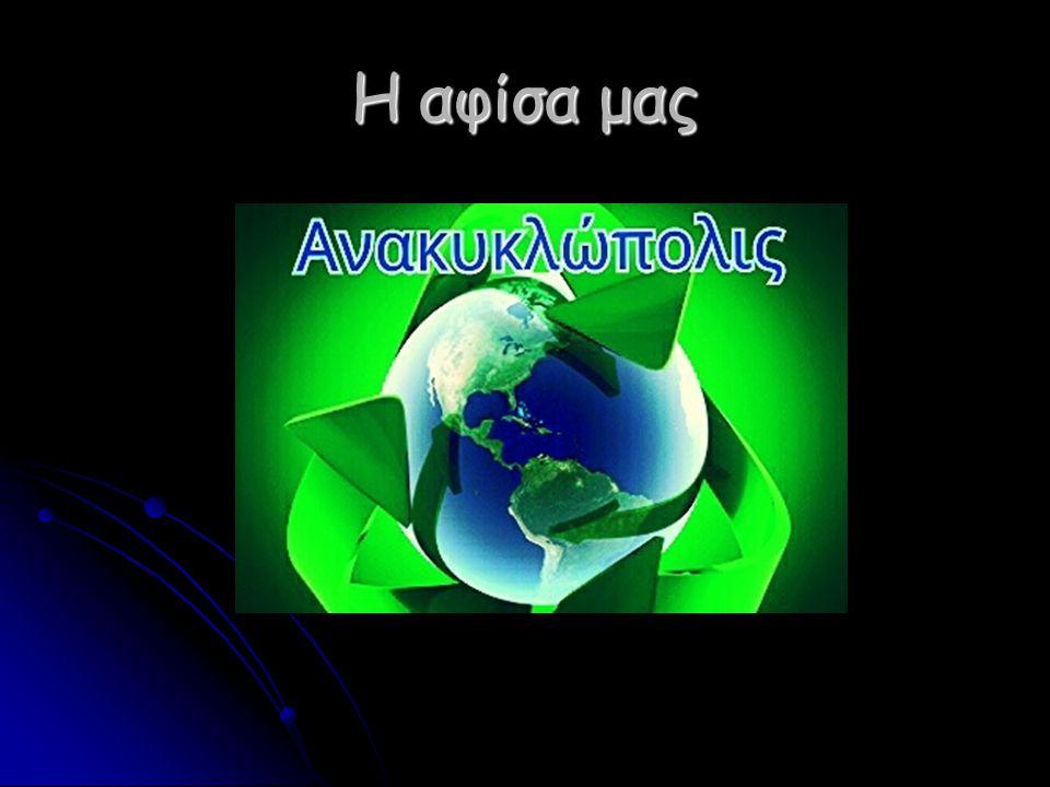 Η αφίσα μας