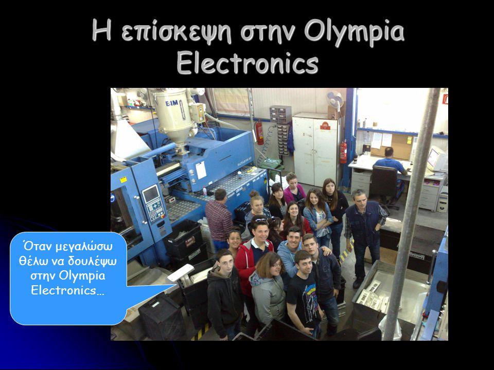 Η επίσκεψη στην Olympia Electronics