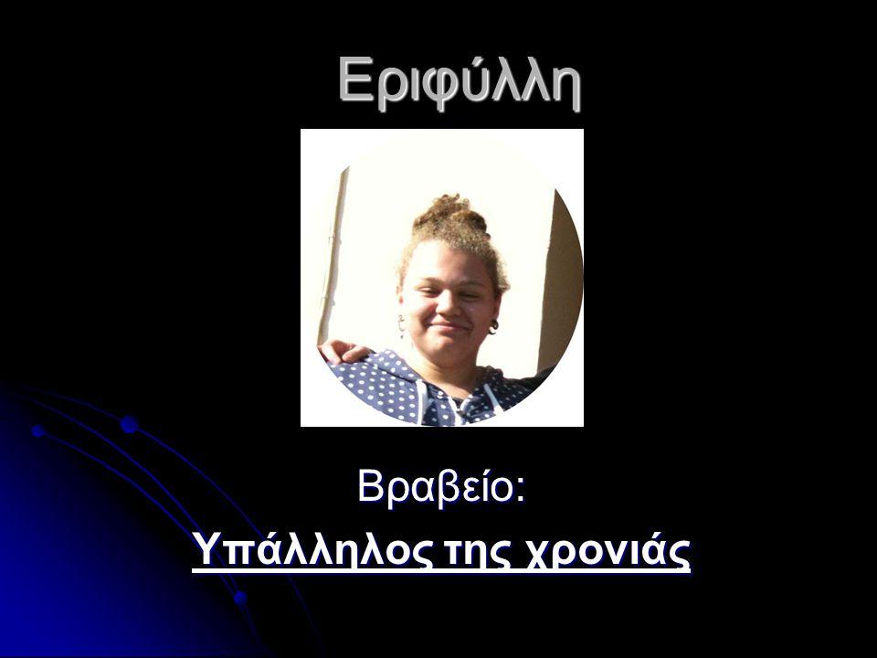 Βραβείο: Υπάλληλος της χρονιάς
