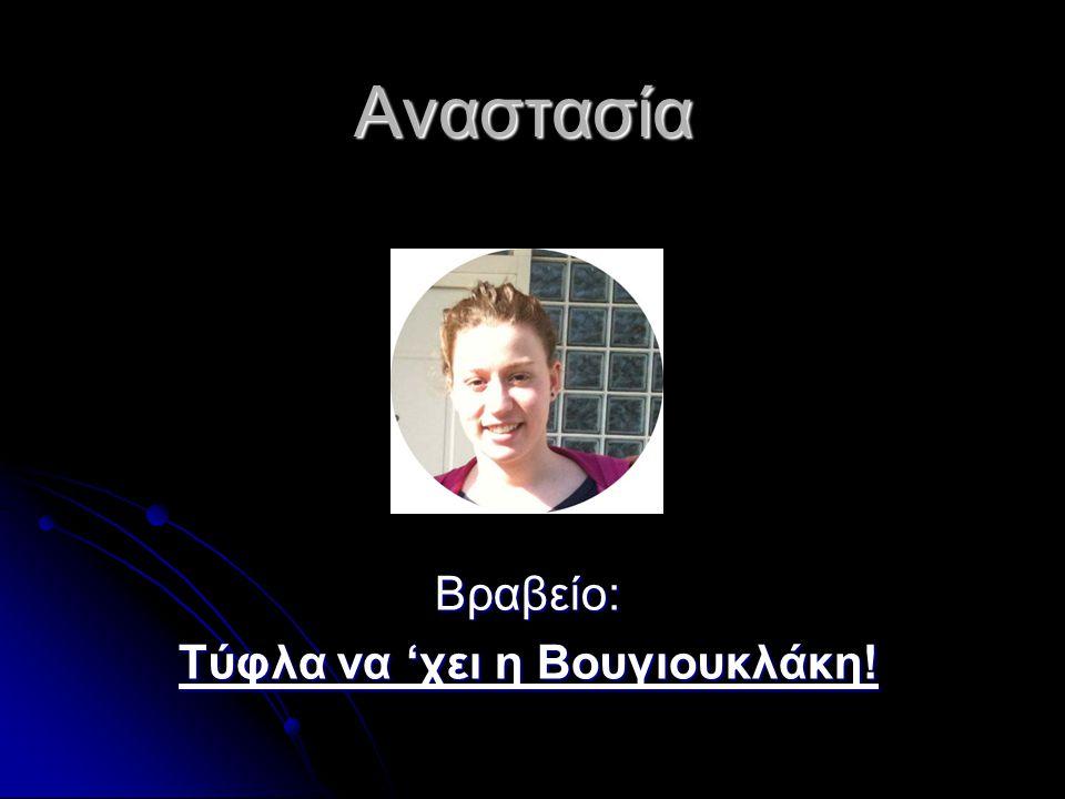 Βραβείο: Τύφλα να 'χει η Βουγιουκλάκη!