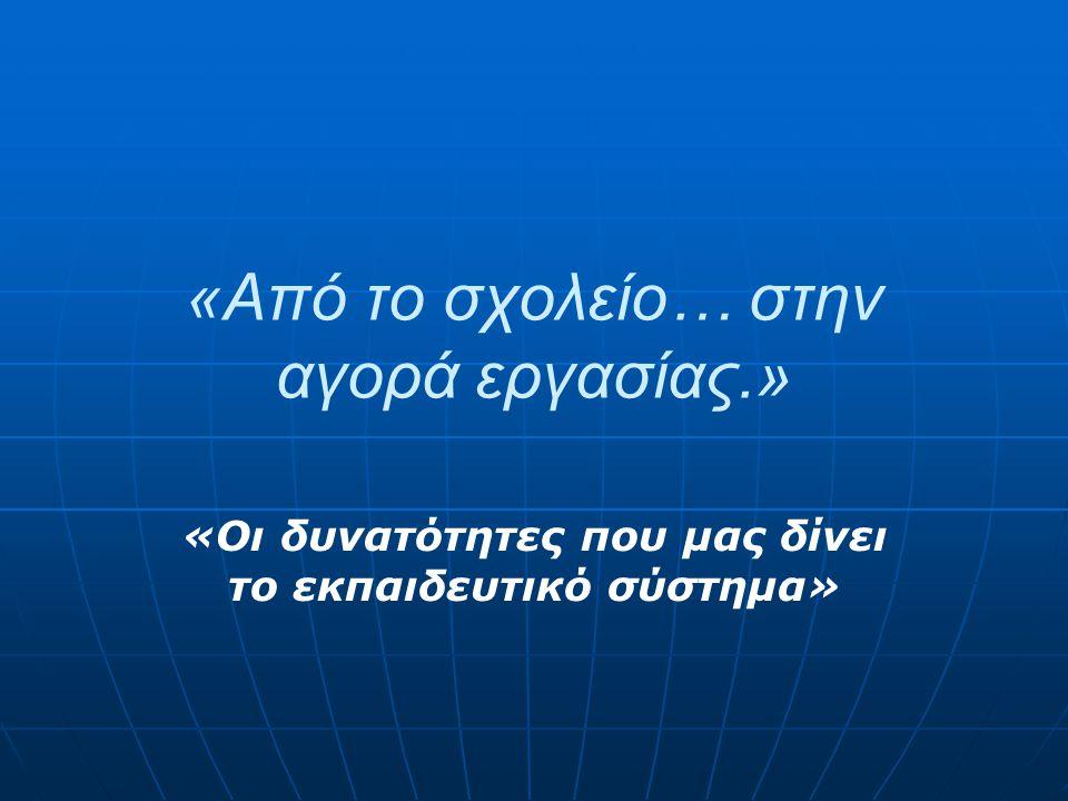 «Από το σχολείο… στην αγορά εργασίας.»