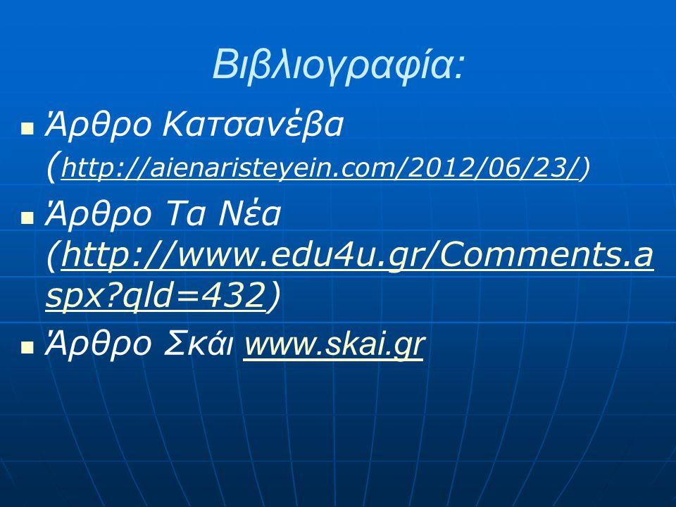 Βιβλιογραφία: Άρθρο Κατσανέβα (http://aienaristeyein.com/2012/06/23/)