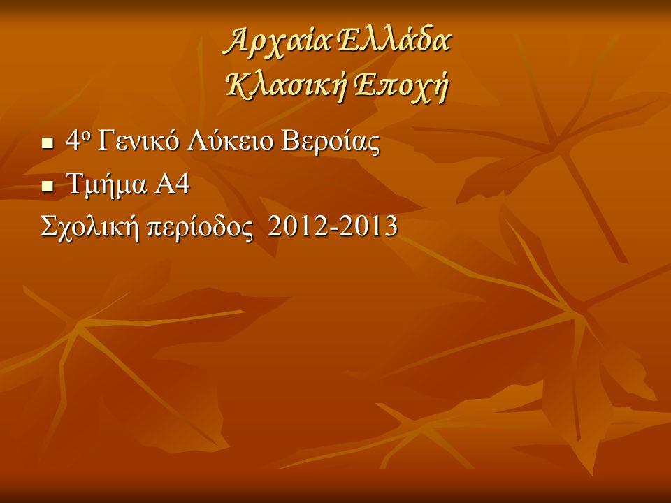 Αρχαία Ελλάδα Κλασική Εποχή