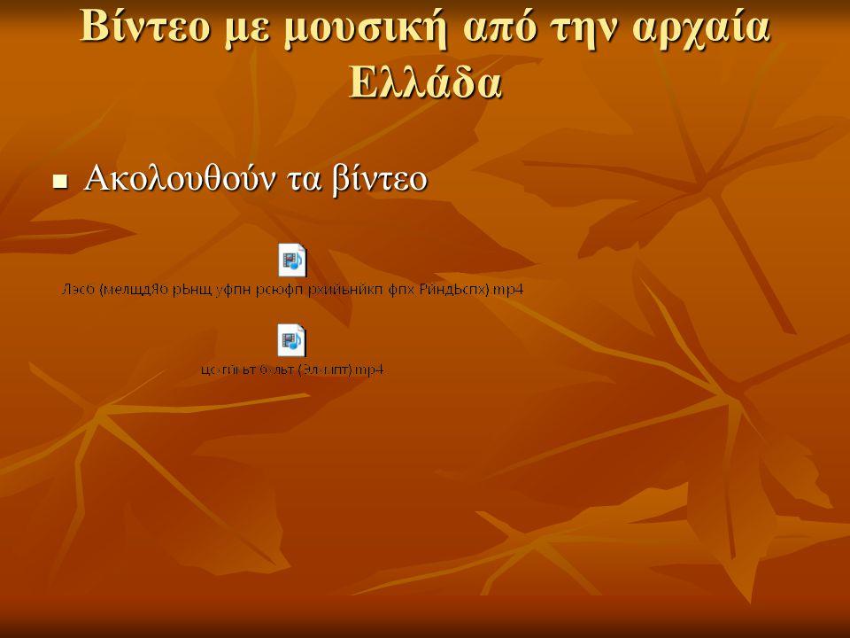 Βίντεο με μουσική από την αρχαία Ελλάδα