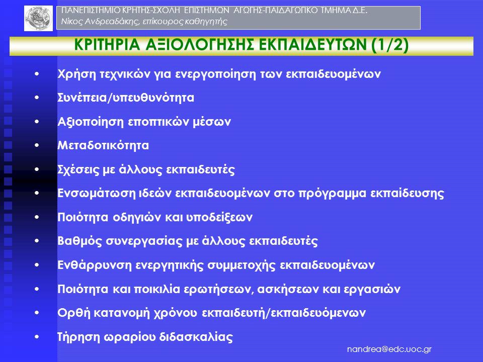 ΚΡΙΤΗΡΙΑ ΑΞΙΟΛΟΓΗΣΗΣ ΕΚΠΑΙΔΕΥΤΩΝ (1/2)