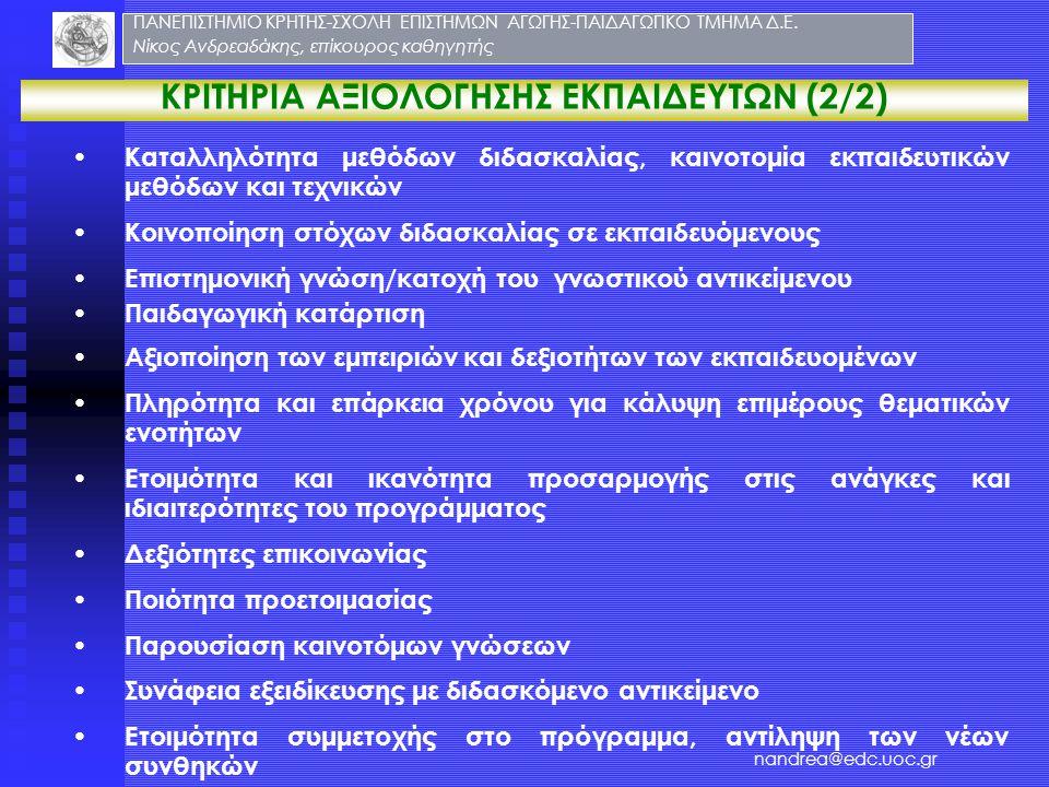 ΚΡΙΤΗΡΙΑ ΑΞΙΟΛΟΓΗΣΗΣ ΕΚΠΑΙΔΕΥΤΩΝ (2/2)