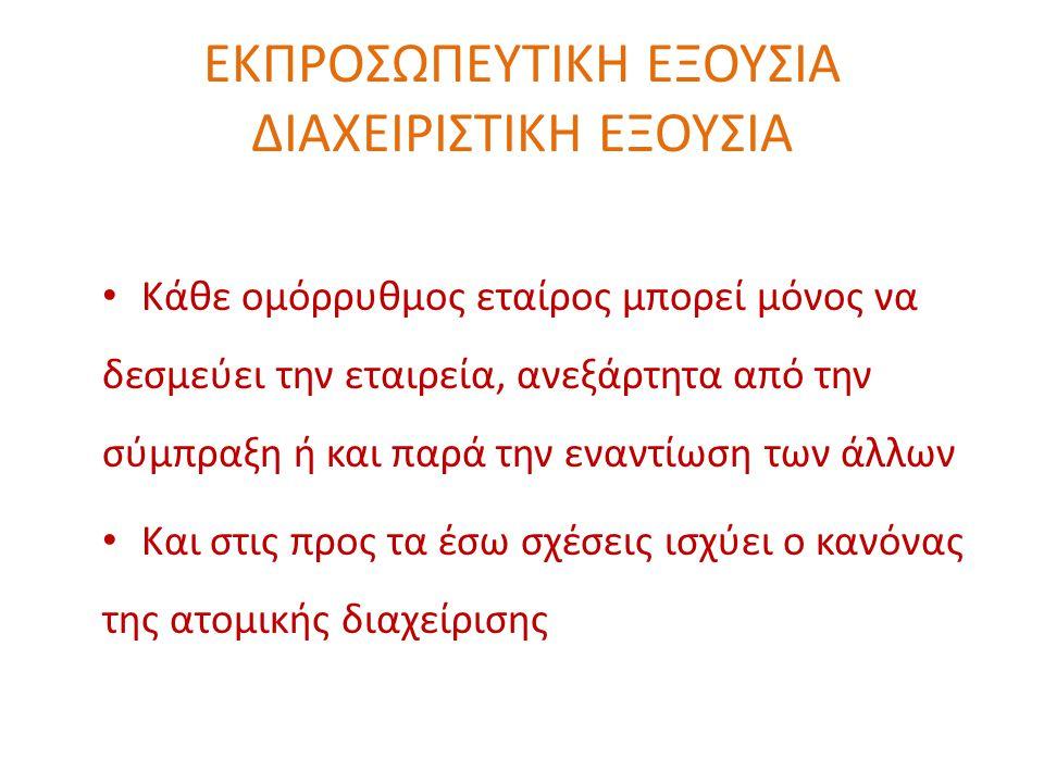 ΕΚΠΡΟΣΩΠΕΥΤΙΚΗ ΕΞΟΥΣΙΑ ΔΙΑΧΕΙΡΙΣΤΙΚΗ ΕΞΟΥΣΙΑ