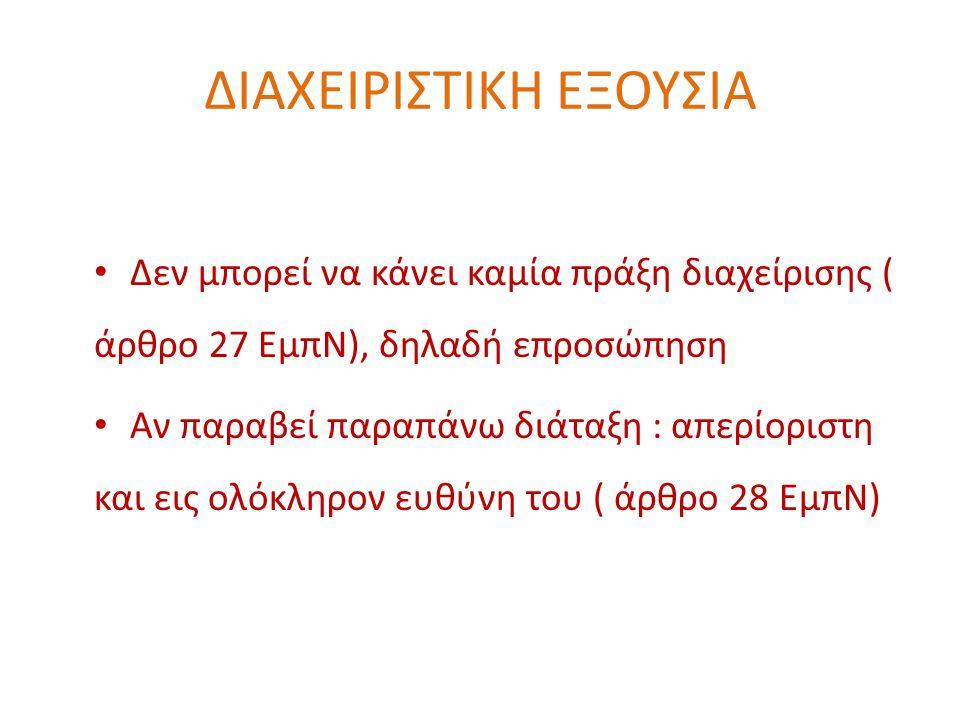 ΔΙΑΧΕΙΡΙΣΤΙΚΗ ΕΞΟΥΣΙΑ