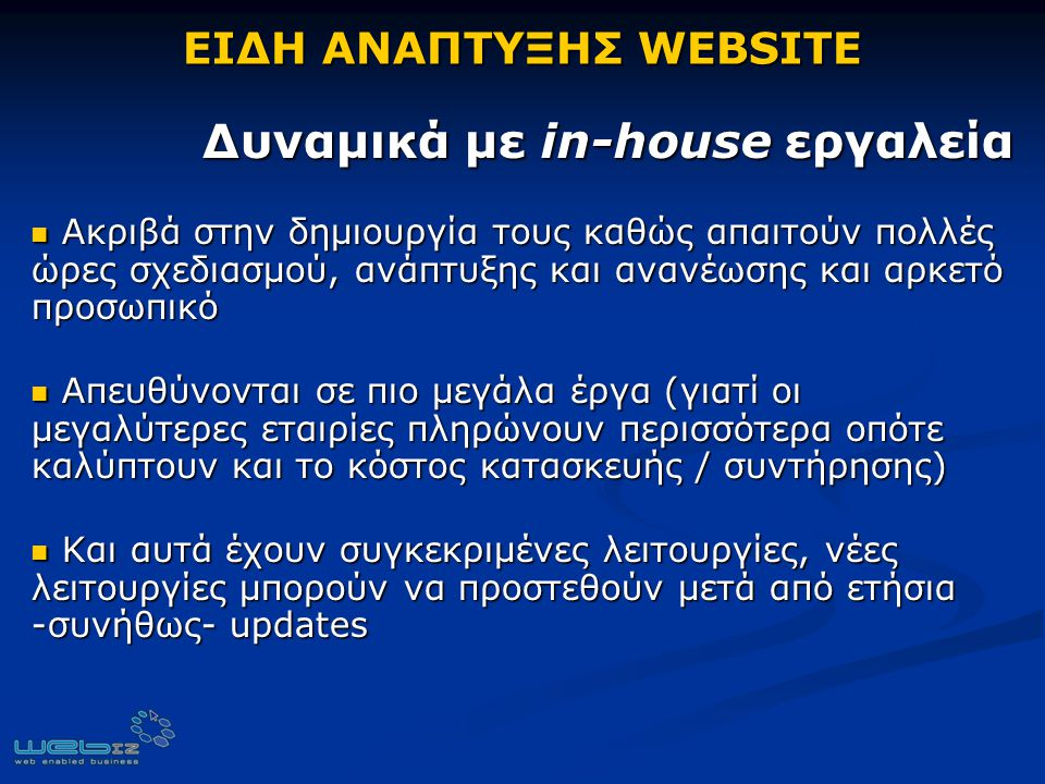 ΕΙΔΗ ΑΝΑΠΤΥΞΗΣ WEBSITE