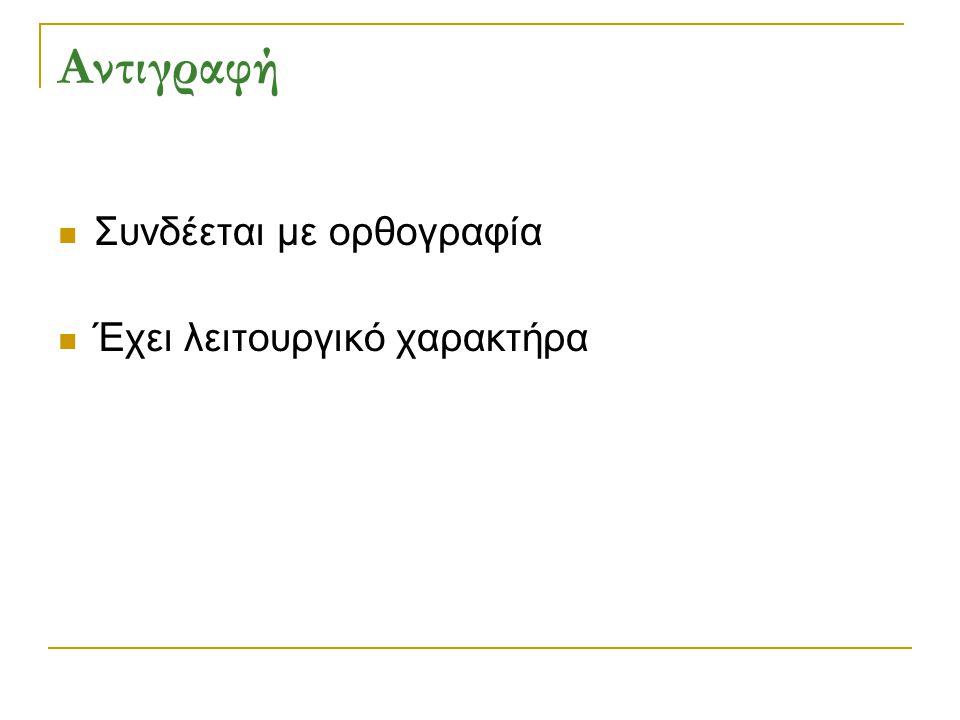 Αντιγραφή Συνδέεται με ορθογραφία Έχει λειτουργικό χαρακτήρα