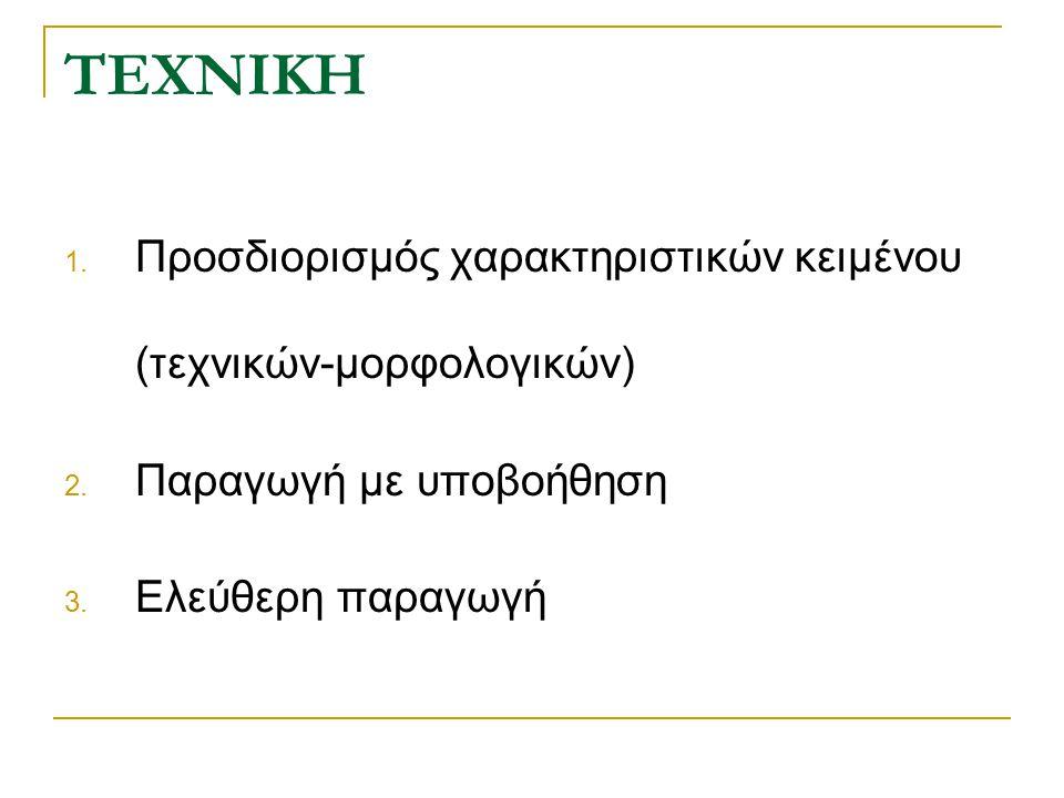 ΤΕΧΝΙΚΗ Προσδιορισμός χαρακτηριστικών κειμένου (τεχνικών-μορφολογικών)