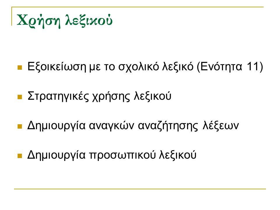 Χρήση λεξικού Εξοικείωση με το σχολικό λεξικό (Ενότητα 11)