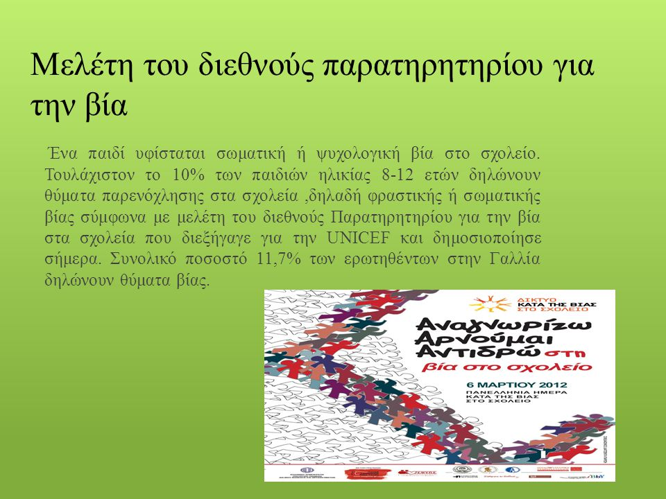 Μελέτη του διεθνούς παρατηρητηρίου για την βία