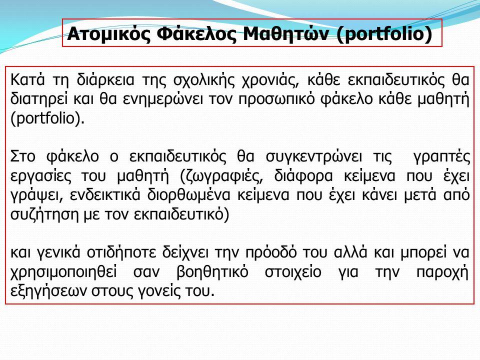 Ατομικός Φάκελος Μαθητών (portfolio)