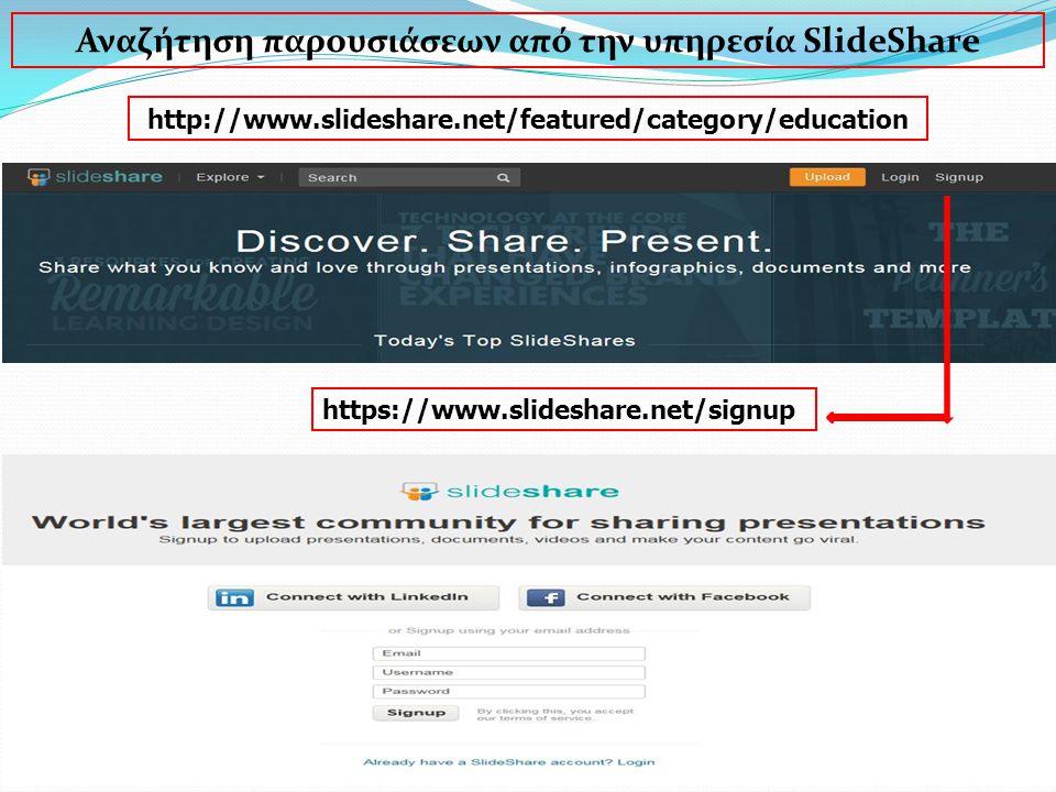 Αναζήτηση παρουσιάσεων από την υπηρεσία SlideShare