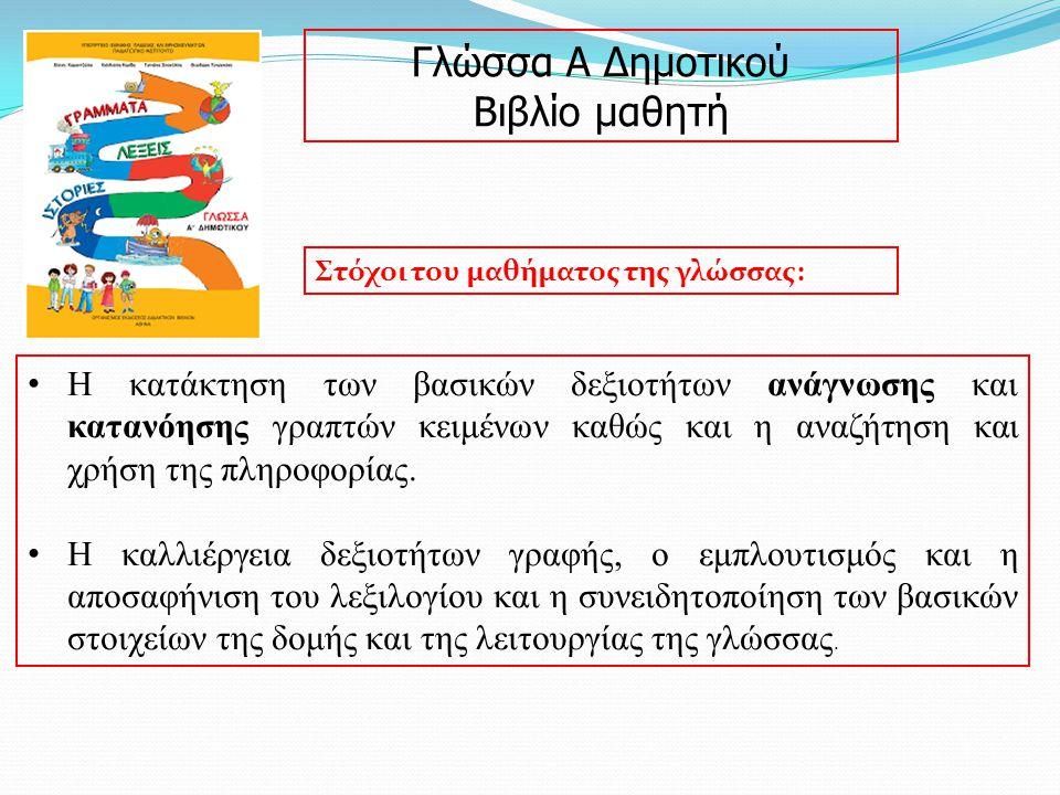 Γλώσσα Α Δημοτικού Βιβλίο μαθητή