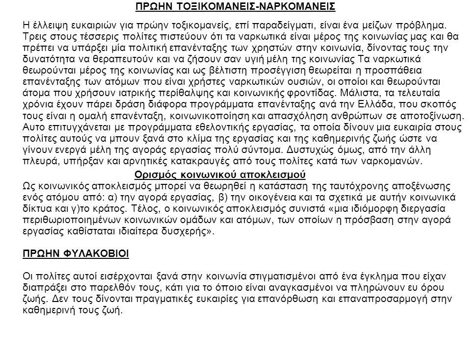 ΠΡΩΗΝ ΤΟΞΙΚΟΜΑΝΕΙΣ-ΝΑΡΚΟΜΑΝΕΙΣ