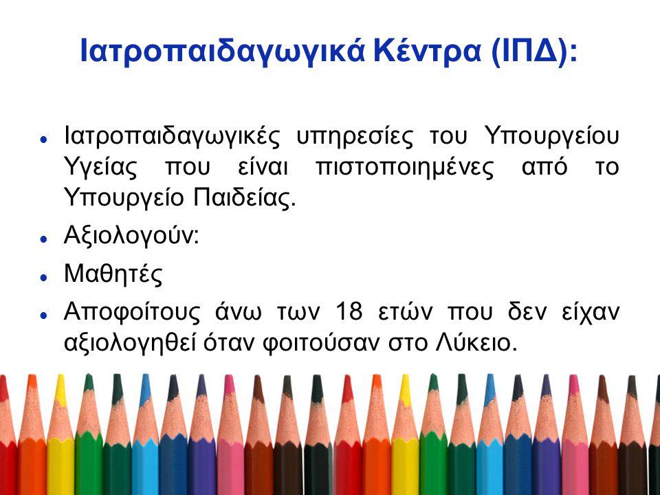 Ιατροπαιδαγωγικά Κέντρα (ΙΠΔ):