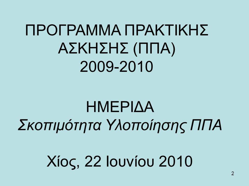 ΠΡΟΓΡΑΜΜΑ ΠΡΑΚΤΙΚΗΣ ΑΣΚΗΣΗΣ (ΠΠΑ) 2009-2010
