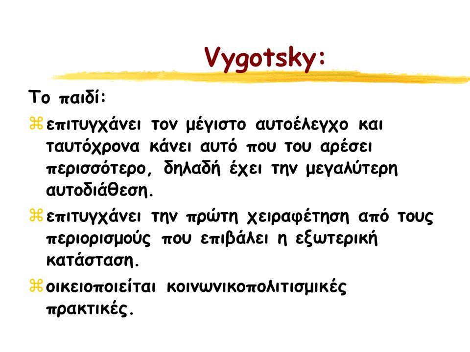 Η Vygotsky: Το παιδί: