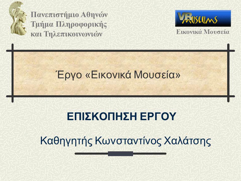 Έργο «Εικονικά Μουσεία»