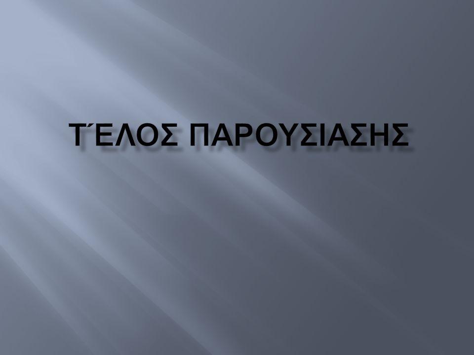 ΤΈΛΟΣ ΠΑΡΟΥΣΙΑΣΗΣ