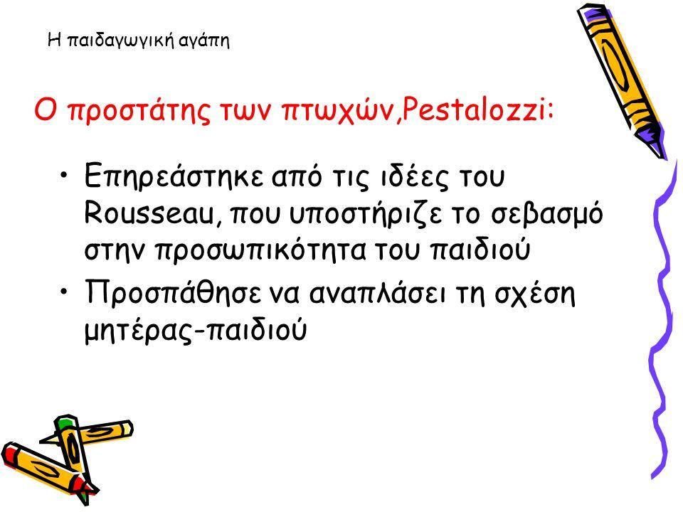 Ο προστάτης των πτωχών,Pestalozzi: