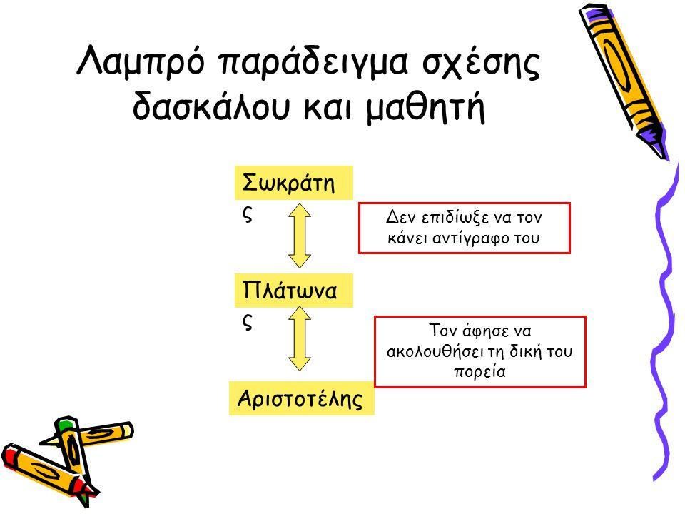 Λαμπρό παράδειγμα σχέσης δασκάλου και μαθητή